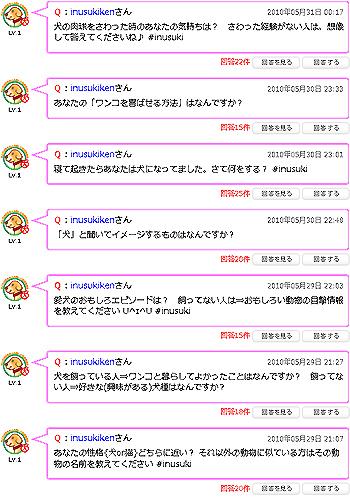 【Q&A:犬好き研】