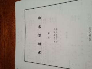 決算報告書の写真
