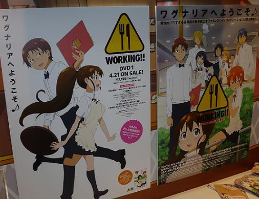 東京国際アニメフェア2010 グッドスマイルカンパニー WORKING!!
