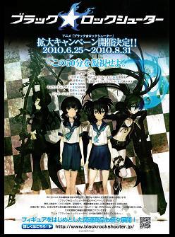 東京国際アニメフェア2010 グッドスマイルカンパニー ブラック★ロックシューター フリーペーパー