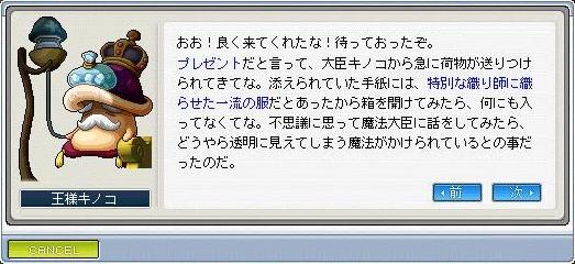NPC・王様キノコ