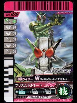 No,T-076 仮面ライダーW サイクロンジョーカーエクストリーム