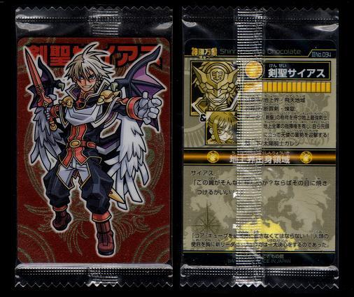 神羅万象チョコⅢ No,034 アナザー 剣聖サイアス