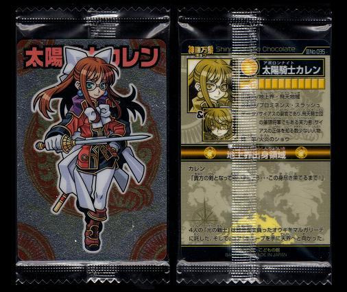 神羅万象チョコⅢ No,035 太陽騎士カレン