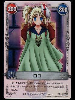06C-015 ロコ【ダークネスマスター】