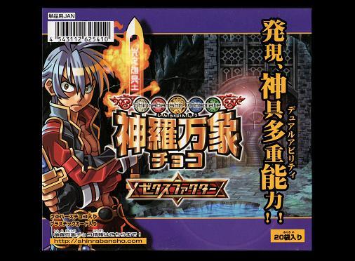 神羅万象チョコ ゼクスファクター 第2弾 BOX