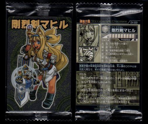 神羅万象チョコZX No,033 剛烈剣マヒル