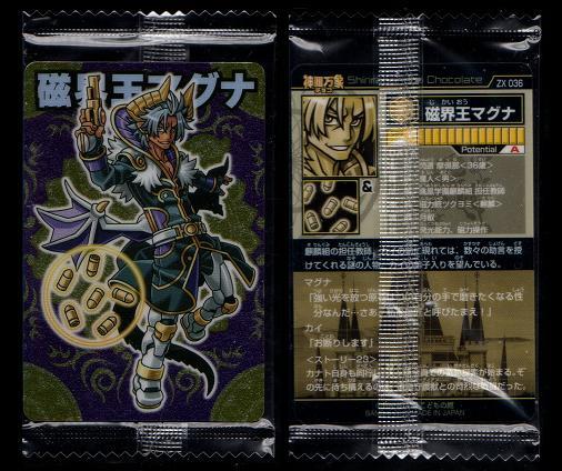 神羅万象チョコZX No,036 磁界王マグナ