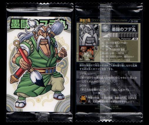 神羅万象チョコZX No,038 墨闘のフデ丸