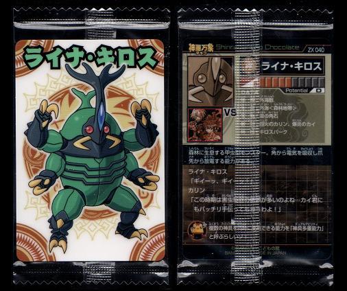 神羅万象チョコZX No,040 ライナ・キロス