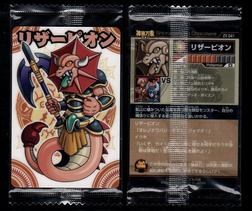 神羅万象チョコZX No,041 リザーピオン