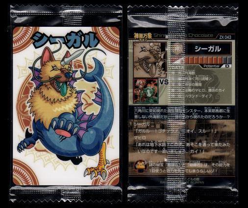 神羅万象チョコZX No,043 シーガル