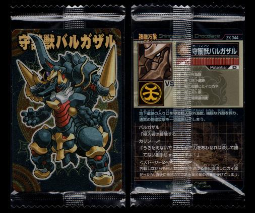 神羅万象チョコZX No,044 守護獣バルガザル