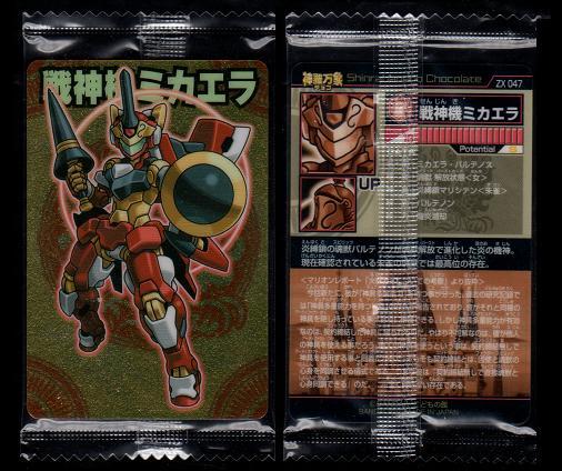 神羅万象チョコZX No,047 戦神機ミカエラ