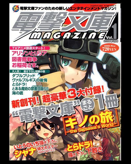 電撃文庫MAGAZINE Vol,1 2008年5月号