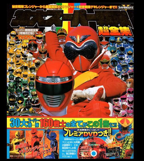 愛蔵版 30大スーパー戦隊超全集