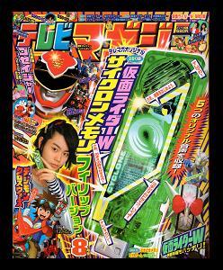 テレビマガジン 2010年8月号