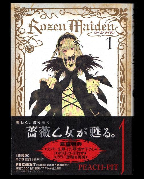 Rozen Maiden 1巻 新装版 PEACH-PIT