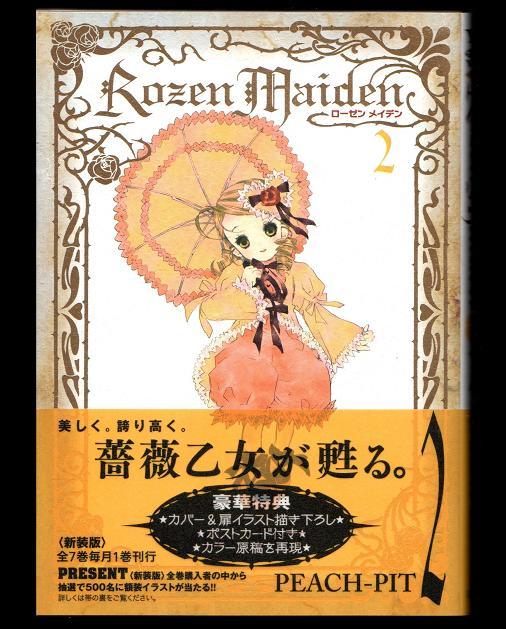 Rozen Maiden 2巻 新装版 PEACH-PIT