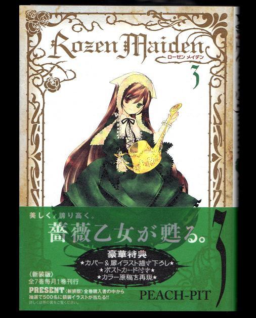 Rozen Maiden 3巻 新装版 PEACH-PIT
