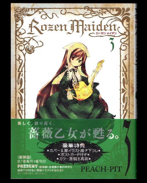 Rozen Maiden 3巻 新装版 PEACH-PIT エラー版