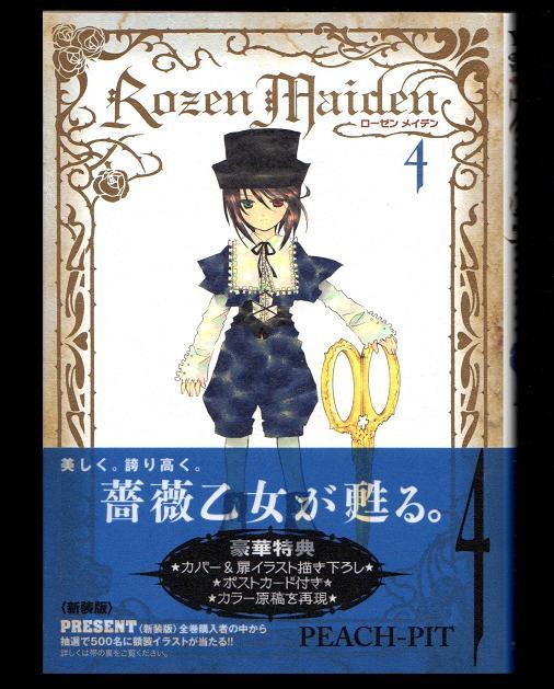 Rozen Maiden 4巻 新装版 PEACH-PIT