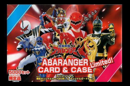 プリマハム 爆竜戦隊アバレンジャーソーセージ 5000セット限定 アバレンジャーカード&ケース リミテッド!