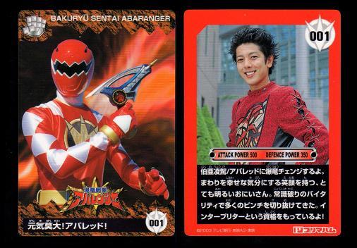 プリマハム 爆竜戦隊アバレンジャーソーセージ 限定オリジナルカード 001 元気莫大!アバレッド!