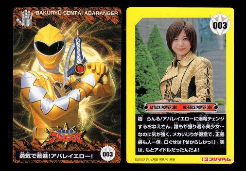 プリマハム 爆竜戦隊アバレンジャーソーセージ 限定オリジナルカード 003 勇気で驀進!アバレイエロー!