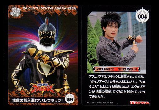 プリマハム 爆竜戦隊アバレンジャーソーセージ 限定オリジナルカード 004 無敵の竜人魂!アバレブラック!