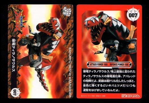 プリマハム 爆竜戦隊アバレンジャーソーセージ 限定オリジナルカード 007 爆竜ティラノサウルス