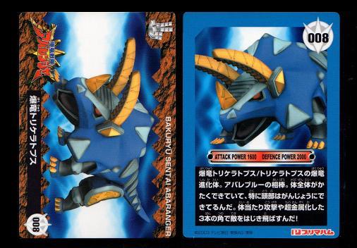 プリマハム 爆竜戦隊アバレンジャーソーセージ 限定オリジナルカード 008 爆竜トリケラトプス