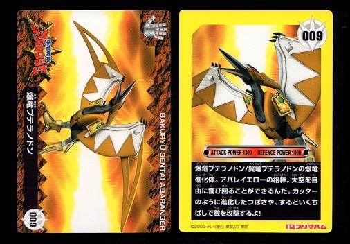 プリマハム 爆竜戦隊アバレンジャーソーセージ 限定オリジナルカード 009 爆竜プテラノドン