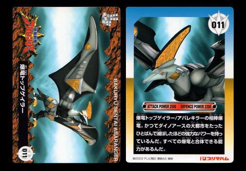 プリマハム 爆竜戦隊アバレンジャーソーセージ 限定オリジナルカード 011 爆竜トップゲイラー