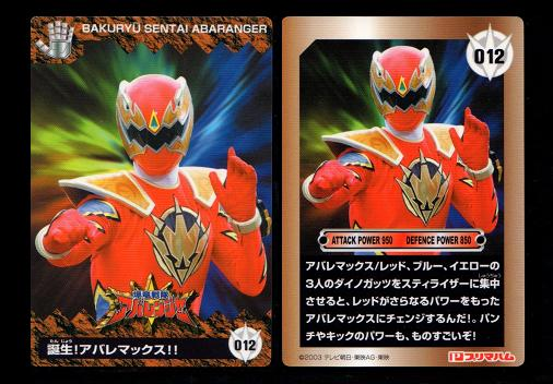 プリマハム 爆竜戦隊アバレンジャーソーセージ 限定オリジナルカード 012 誕生!アバレマックス!!