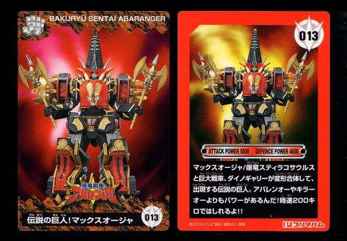プリマハム 爆竜戦隊アバレンジャーソーセージ 限定オリジナルカード 013 伝説の巨人!マックスオージャ