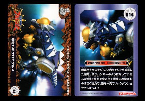 プリマハム 爆竜戦隊アバレンジャーソーセージ 限定オリジナルカード 014 爆竜バキケロナグルス