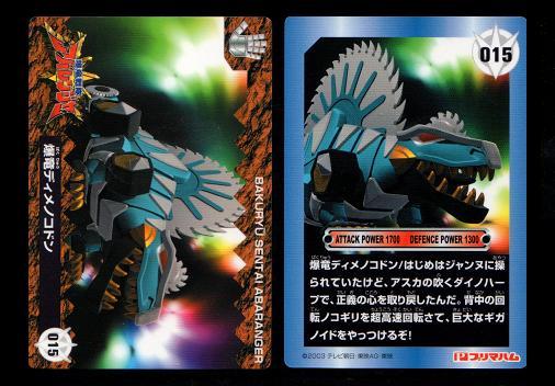 プリマハム 爆竜戦隊アバレンジャーソーセージ 限定オリジナルカード 015 爆竜ディメノコドン