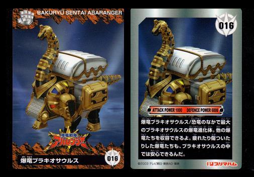 プリマハム 爆竜戦隊アバレンジャーソーセージ 限定オリジナルカード 016 爆竜ブラキオサウルス