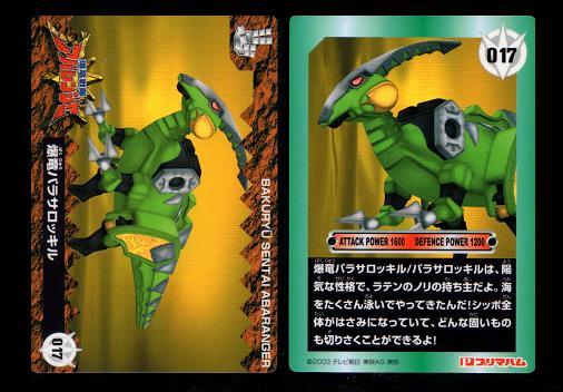 プリマハム 爆竜戦隊アバレンジャーソーセージ 限定オリジナルカード 017 爆竜パラサロッキル