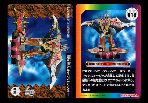 プリマハム 爆竜戦隊アバレンジャーソーセージ 限定オリジナルカード 018 最強巨人オオアバレンオー
