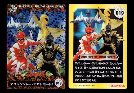 プリマハム 爆竜戦隊アバレンジャーソーセージ 限定オリジナルカード 019 アバレンジャー・アバレモード!