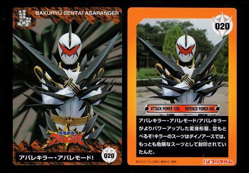 プリマハム 爆竜戦隊アバレンジャーソーセージ 限定オリジナルカード 020 アバレキラー・アバレモード!