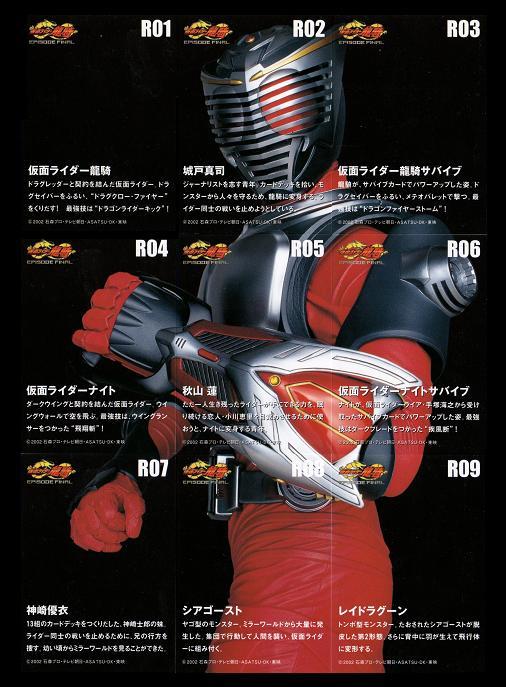 劇場版 仮面ライダー龍騎 トレーディングカード Vol,1