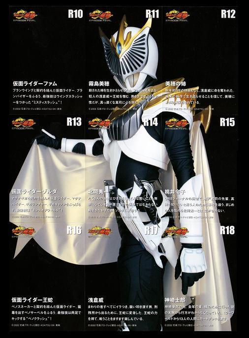 劇場版 仮面ライダー龍騎 トレーディングカード Vol,2
