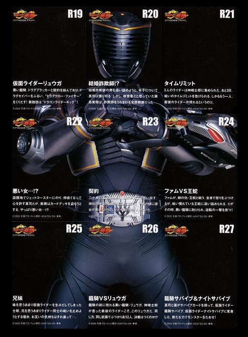 劇場版 仮面ライダー龍騎 トレーディングカード Vol,3