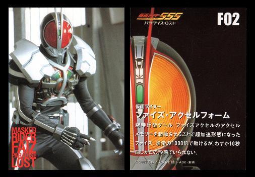 F02 仮面ライダーファイズ アクセルフォーム