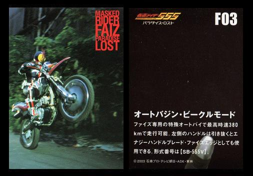 F03 オートバジン ビークルモード