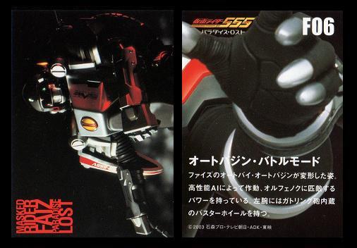 F06 オートバジン バトルモード