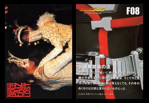 F08 仮面舞踏会の夜